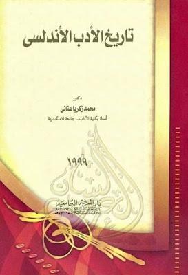 تاريخ الأدب الأندلسى - محمد زكريا عنانى , pdf
