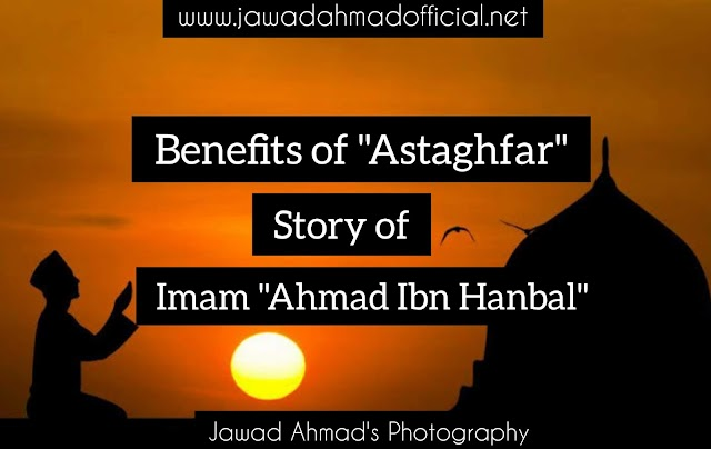 Benefits of Astaghfar | Story of Imam Ahmad Ibn Hanbal