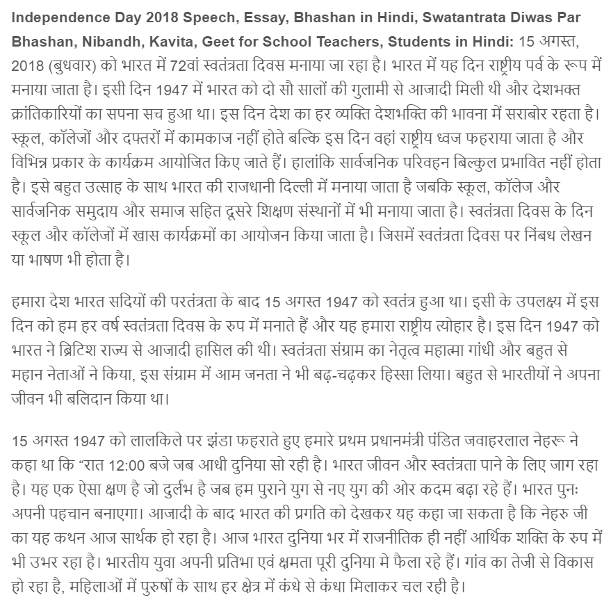 Independence-day-speech-for-school-students-in-hindi