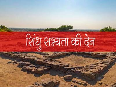 सिन्धु सभ्यता की देन (Contribution of Indus Valley Civilization)