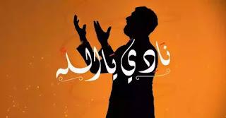Saad Lamjarred - NADI YA ALLAH Lyrics