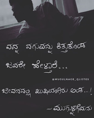 kannada quotes about love
