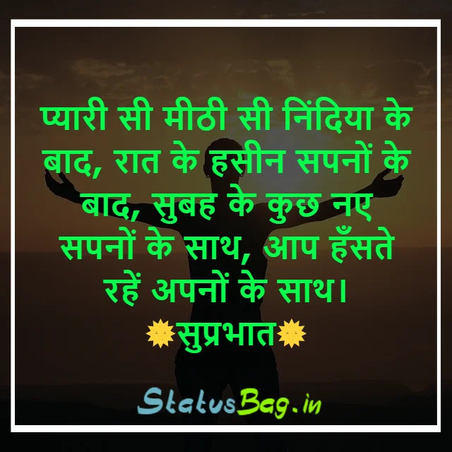 Good Morning Status For Facebook In Hindi