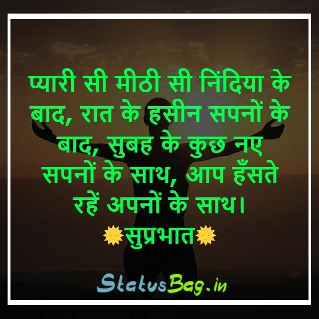 Good Morning Status For Facebook In Hindi   Status Bag