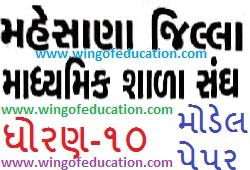 Std-10 Model Paper For March-2020 Exam By Mahesana Jilla Sangh - www.wingofeducation.com