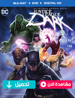 مشاهدة وتحميل فيلم جاستس ليغ Justice League Dark 2017 مترجم عربي