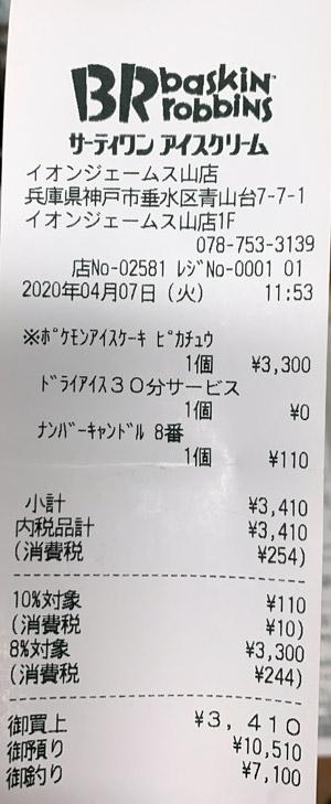 サーティワンアイスクリーム イオンジェームス山店 2020/4/7 のレシート