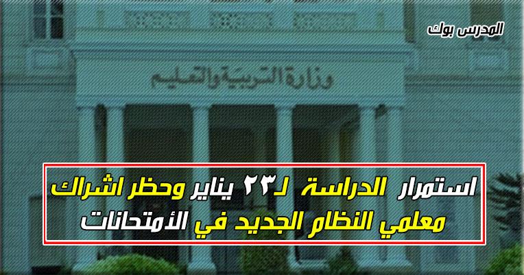 استمرار الدراسة ل23 يناير وعدم اشراك معلمي النظام الجديد في الأمتحانات والتصحيح