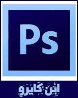 تحميل فوتوشوب cs6 عربي