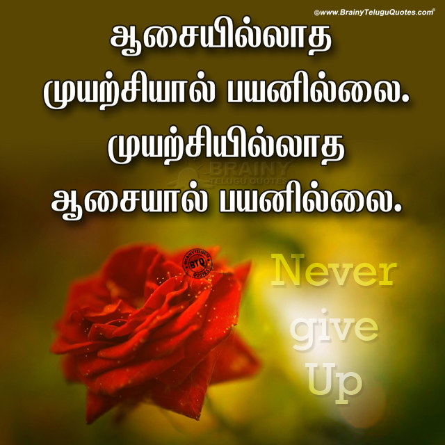 Tamil Whats app dp images, best life thoughts in telugu, daily life changing tamil quotes