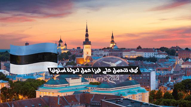 كيف تحصل على تأشيرة عمل إستونيا بـ 80 يورو فقط؟