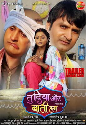 Tu Diya Aur Bati Hum Movie movie