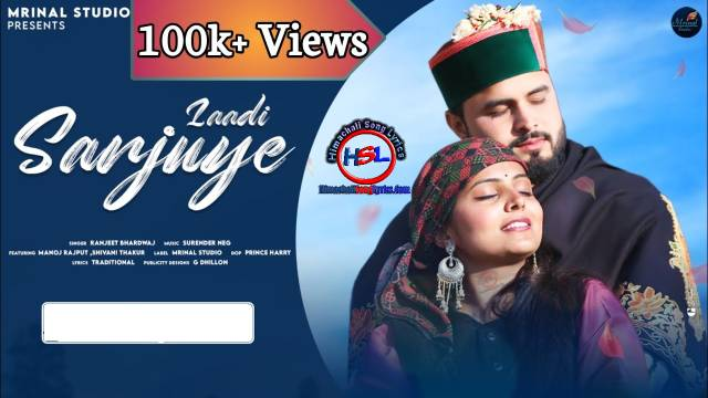 Laadi Sarjuye Song mp3 Download - Ranjeet Bhardwaj