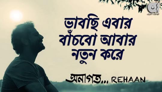 Onagoto Lyrics by Rehaan And Joy Shahriar