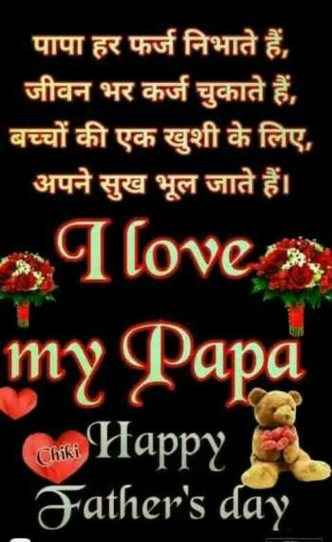 Miss U Papa Shayari In Hindi   Fathers Day Poems In Hindi -