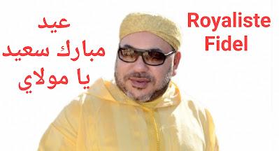 انشطة ملكية:أمير المؤمنين يهنئ ملوك ورؤساء وأمراء الدول الإسلامية بمناسبة حلول عيد الأضحى المبارك
