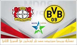 تشكيلة بوروسيا دورتموند ضد باير ليفركوزن في الدوري الالماني