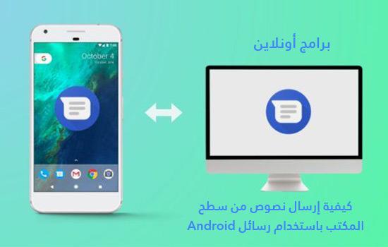 كيفية إرسال نصوص من سطح المكتب باستخدام رسائل Android