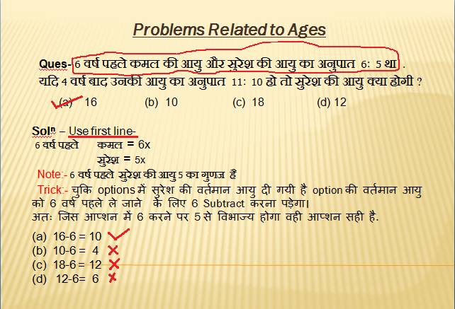 Super Shortcut Trick for Competitive Maths in Hindi: Math