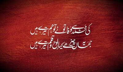Ki Muhammad (S.A.W) sy Wafa