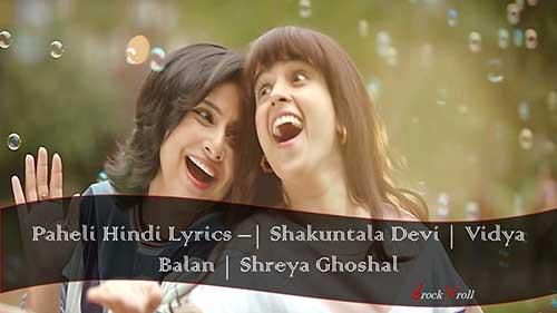 Paheli-Hindi-Lyrics-Shakuntala-Devi