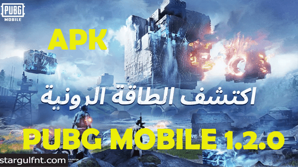 تحميل PUBG MOBILE 1.2.0 القوة الرونية للأندرويد APK رابط مباشر