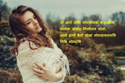 Bodo Shayari HD Images, bodo shayari download
