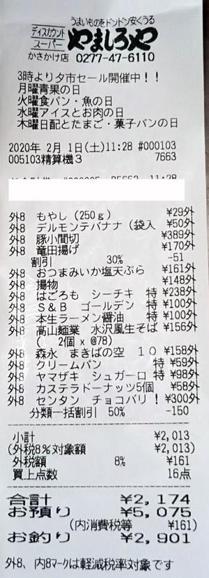 やましろや かさかけ店 2020/2/1 のレシート