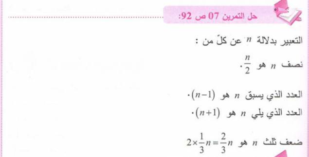 حل تمرين 7 صفحة 92 رياضيات للسنة الأولى متوسط الجيل الثاني