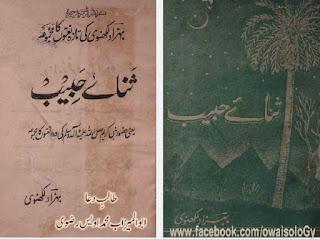 مجموعہِ نعت و سلام ''ثنائے حبیب صلی اللہ علیہ وسلم'' شاعر: الحاج بہزؔاد لکھنوی مرحوم  Sana e Habib (Behzad Lakhnavi)