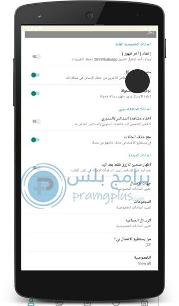 الخصوصية واتس اب عمر الاخضر