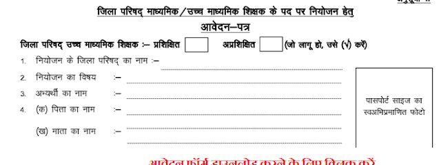 Bihar Teacher Application Form