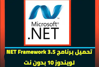 تحميل برنامج NET Framework 3.5 لويندوز 10 بدون نت