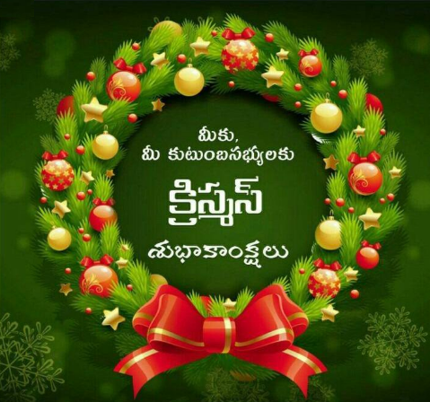christmas-messages-telugu
