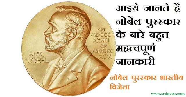 नोबेल पुरस्कार महत्वपूर्ण जानकारी