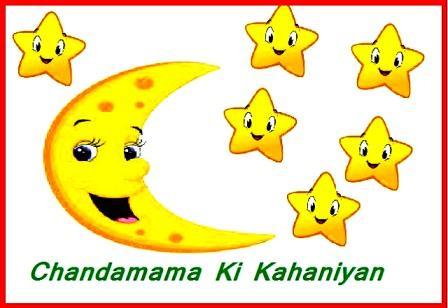 चंदामामा की कहानियां | Chandamama Ki Kahaniyan | Hindi Kahaniya