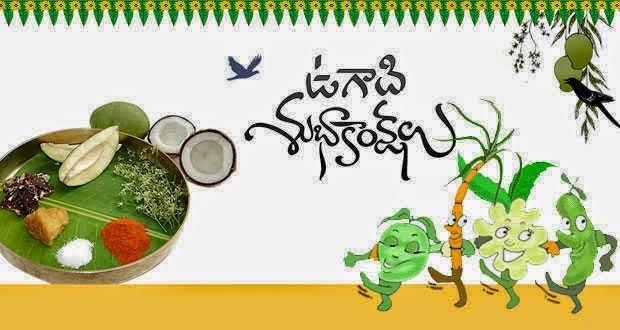 {2018} Ugadi Festival Images Free Download | Ugadi Wishes in English and Telugu