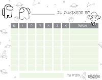 לוח התארגנות לילדים סדר יום אמונג אס