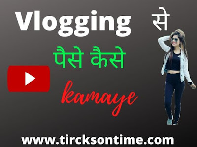 vlogging meaning in hindi