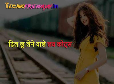 love quotes hindi,