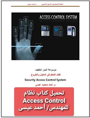 تحميل كتاب نظام التحكم في الدخول والخروج Access Control للمهندس/ أحمد عيسي