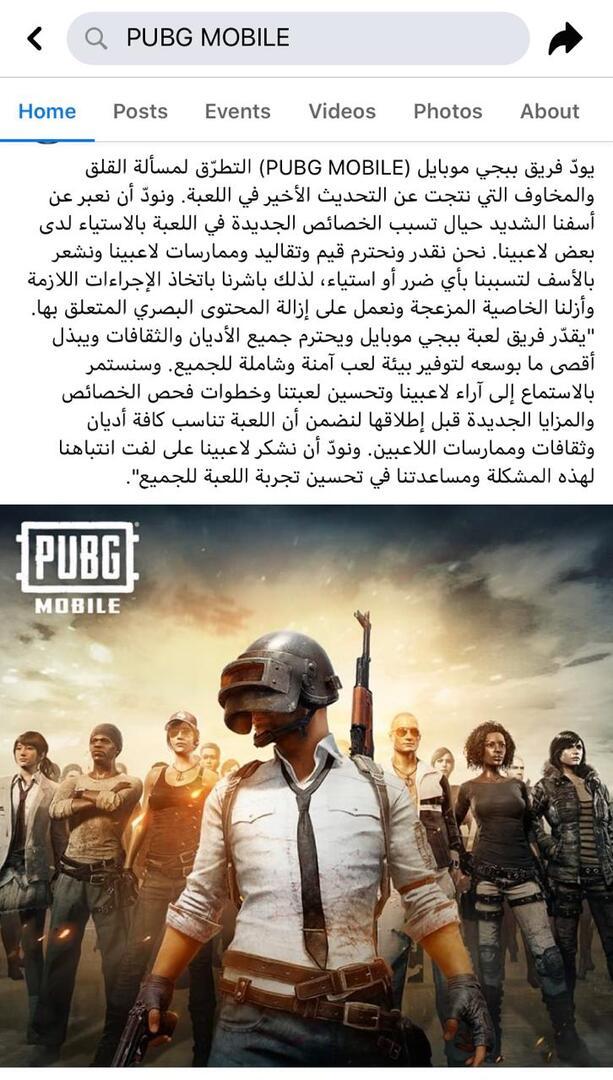 """لعبة """"ببجي موبيل"""" تعتذر عن خاصية الأصنام وتقرر حذفها من اللعبة"""