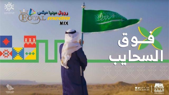 استماع وتحميل اغنية فوق السحايب اليوم الوطني السعودي 89