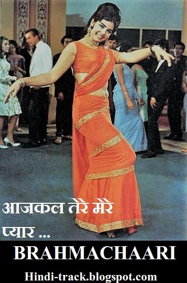 Aajkal Tere Mere Pyar Ke Charche song Hindi lyrics- Brahmachari.