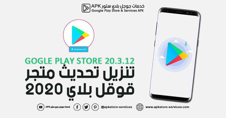 تنزيل تحديث متجر قوقل بلاي 2020 - تحميل Google Play Store 20.3.12 أخر إصدار