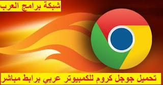 تحميل جوجل كروم للكمبيوتر  عربي برابط مباشر