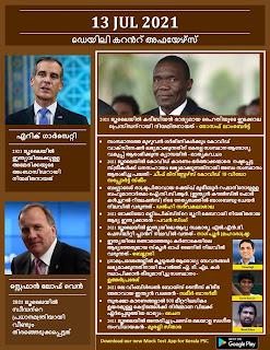 Daily Malayalam Current Affairs 13 Ju1 2021
