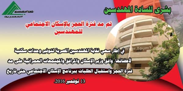 مد فترة الحجز فى شقق الإسكان الاجتماعي للمهندسين حتى 13 نوفمبر