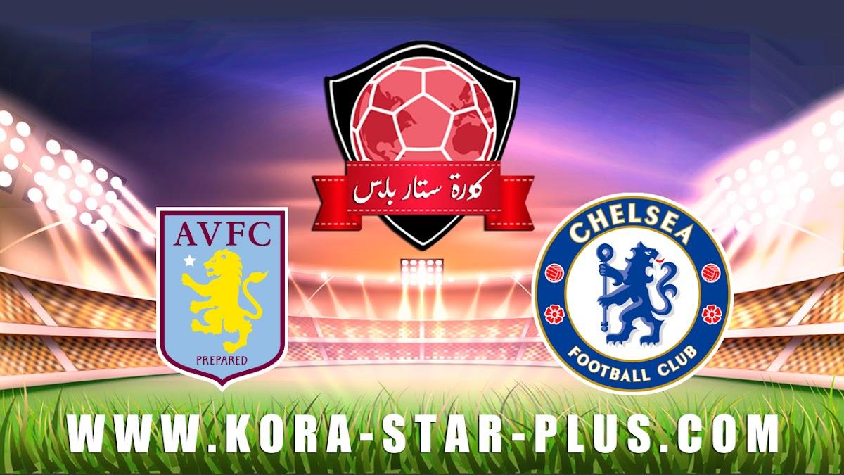 مشاهدة مباراة تشيلسي وأستون فيلا بث مباشر بتاريخ 04-12-2019 الدوري الانجليزي