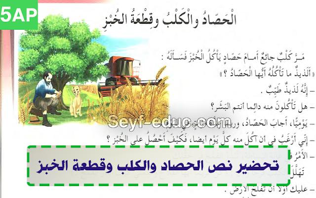 تحضير نص الحصاد والكلب وقطعة الخبز السنة الخامسة ابتدائي